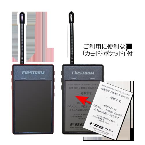 [レンタル]FC-GT・13FC-GR13ガイドラジオ